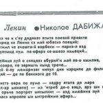 Lenin, la brat cu Tariceanu si Iliescu la Chisinau. TOMAC, YES YOU CAN!
