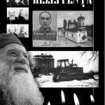 Mănăstirea Petru Vodă începe demersurile pentru canonizarea Părintelui Gheorghe Calciu. Marturisitorii: Unul din cei mai mari Sfinţi ai închisorilor: Toader Popescu (+28 Iunie 2006)