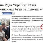 """Panarama LIVE la Kiev: Iulia Timosenko, cioara vopsita a politicii ucrainene, a fost eliberata cu un numar de voturi cu rezonanta: 322! Astia ne copiaza si """"revolutia"""" in direct si """"teroristii"""" si """"coalitia 322""""! Noi copiem ceva? :)"""